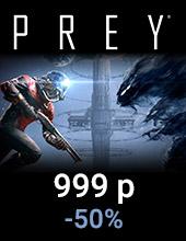Купить Prey за 999р