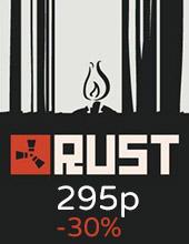 Купить Rust за 295р